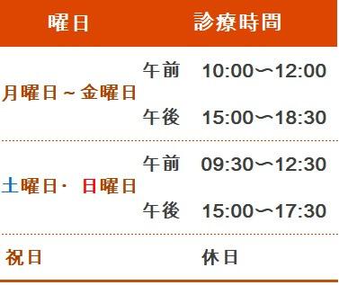 神奈川県横浜市港北区大倉山耳鼻科病院の診療時間表:日曜日-土曜日-木曜日診療とオンライン診療できます