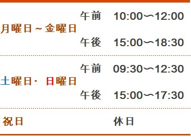 timetable-Yokohama-Kōhoku-ku-Otolaryngology-clinic